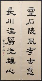 近代作家、诗人、翻译家【苏曼殊】书法对联