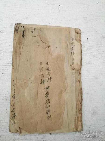 手抄本风水术数,日家吉神诗例注宜必要须知。完整一套全