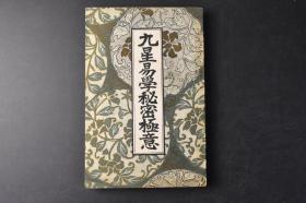 (丙9829)《九星易学秘密极意》1册全 日本神学博士 易学教授开成馆主人著 东京国文馆发行 一书堂书店 1915年 天地初开之时,气化为九星,后来形成天地。因此九星掌管着天地之运行。九星与九宫是相配的。九宫则根据洛书的布局变化而来。