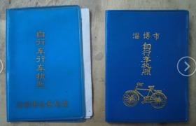 沧州市和淄博市自行车执照各一枚,合拍  P58