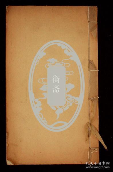 民国白纸线装 沈惟贤《宗镜纲要》内有一百多页精美小楷批校 总共106筒子页