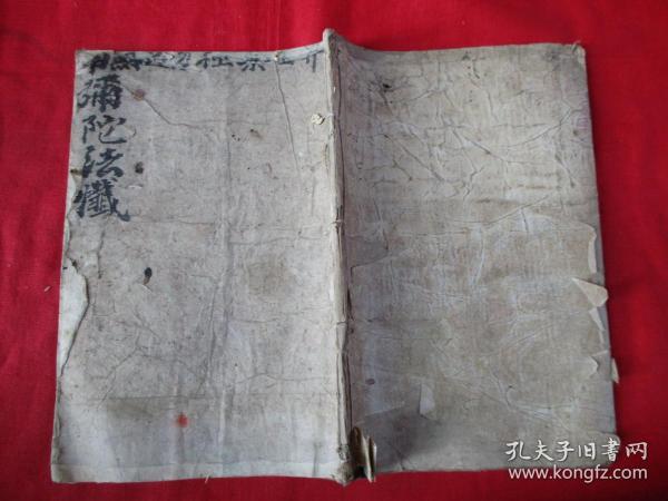 道教手稿本《弥陀法忏》清,1册全,大开本,26面,长25.5cm18cm,品好如图。