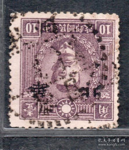 (6605)伪华北加盖烈士10分销河北四德(属石家庄赵县前大章乡)戳