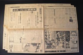(丙9936)原子弹爆炸头版《每日新闻》1964年10月17日报纸3张 夕刊 日本对中国第一颗原子弹爆炸成功的报道及相关内容 苏联的总路线不变 奥林匹克东京大会 各国对核试验的反响 中苏接近的可能性考虑 等内容