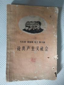 论共产主义社会   1958年一版一印      2.26