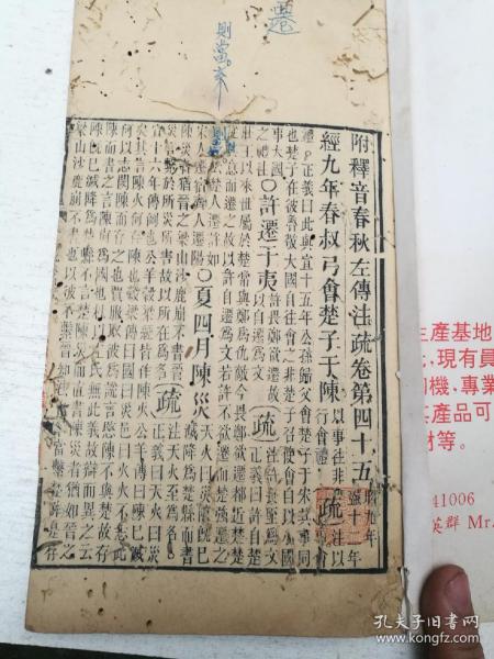 图书馆购乡贤遗书,春秋左传注疏卷四十五