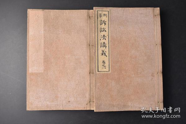 (丁0020)《刑事诉讼法讲义》线装二卷2册 日本大审院判事法律学士木下哲三郎讲述 明治法律学校出版部讲法会出版 法学,又称法律科学,日本法律之现代化以欧洲法律体系为基础。在明治时代初期, 欧洲法系,特别是德国与法国的民法 ,是日本法律体系的模版。 然而在二战后,日本法律体系经历了一次司法改革: 对保障人权最重要的宪法性质法律和刑事诉讼法依照美国模式进行了大规模修改。