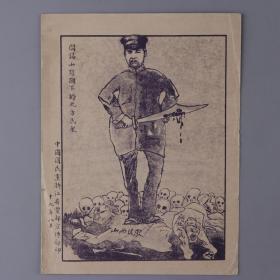 1930年 中原大战时期 明信片 一枚 HXTX213306