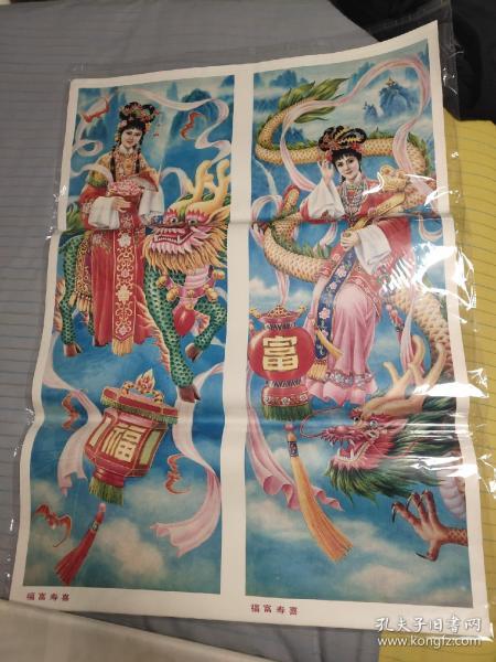 福富寿喜(全开2张一套全)全开的年画非常少