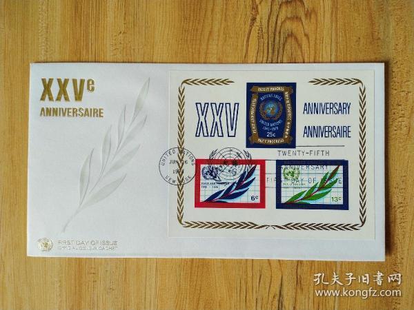 外国邮品保真【联合国1970年联合国成立25周年无齿小全张首日封 】集2101-23