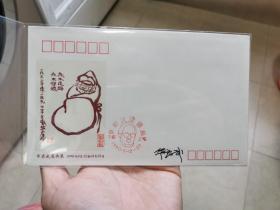 华君武签名 华君武漫画展纪念封 (限量1000枚,收藏价值高)