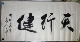 托片   国家一级书法家 中国书画家协会副主席  宋斌  书法原作 天行健