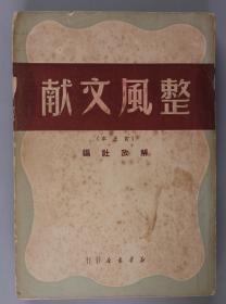 1949年解放社编 新华书店发行《整风文献(订正本)》平装一册 HXTX326219