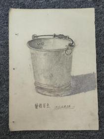 70年代素描:静物写生(铁水桶)【尺寸:27x 19厘米】品如实图!