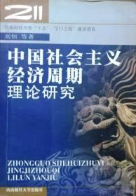 《中国社会主义经济周期理论研究》刘恒 著,西南财经大学出版社(看图),多买几本合并运费。