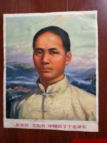 文革原版毛主席宣传画像《东方红太阳升》