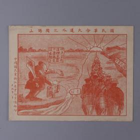 1930年 中原大战时期 明信片 一枚 HXTX213307