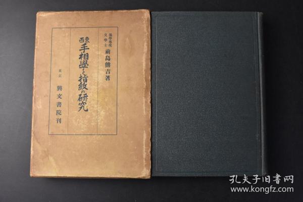(丙9863)《东西手相学と指纹の研究》1册全 前岛熊吉著 兴文书院 1932年 手相其源有西洋、印度和中国三支,源远而流长,终成今日博杂大观。因为手的粗细及纹路会随着时间改变,因此可以从手纹的变化来探讨现在,手相的主要作用更全面细致的了解现在的自己,和看清现在。人的性格是与生具来的。令人奇怪的是,人的指纹也是终生不变的。世界上绝对找不到两个指纹完全相同的人,随着形状的不同,其性格和命运也不相同。