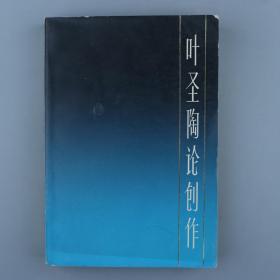 著名作家、教育家、社会活动家 叶圣陶 签赠本《叶圣陶论创作》一册(钤印:叶圣陶,上海文艺出版社 1982年出版)HXTX325623