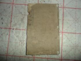 清代木刻板,佛教《大梵王经》,白棉纸,一册全
