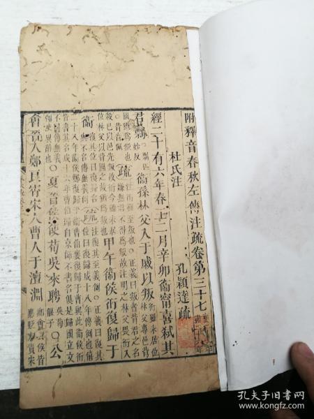 图书馆购乡贤遗书,春秋左传注疏卷三十七卷三十八。