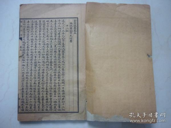 民国石印本《金壶七墨》一册,第五,六,七三卷合订本