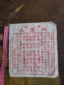 民国时期上海丹方四灵丸广告纸一张