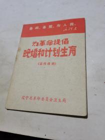 1970年,为革命提倡晚婚和计划生育
