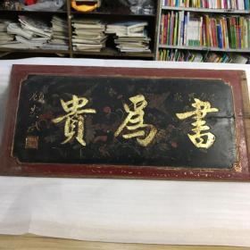 书为贵 顾炎武提字 木雕牌匾一块