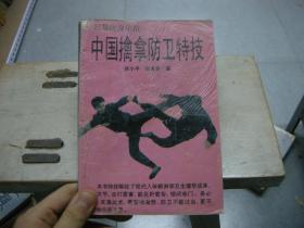 中国擒拿防卫特技