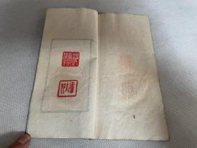 民国原印手打老印谱 一册,内收各式印章60余枚