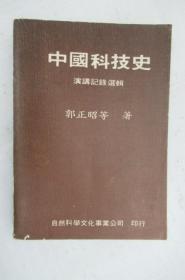 中国科技史 演讲记录选辑