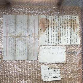 文革时期姚文正同学毛笔手写  文化大,革命  相关往来信件  210201156毛笔字精练优美