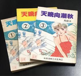 台湾六七十年代文艺漫画《秋潮向晚天》1-3册全 市场少见 收藏佳品