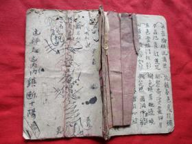手稿本《书名不祥》清,1册,15面,长18.5cm13cm,品如图。