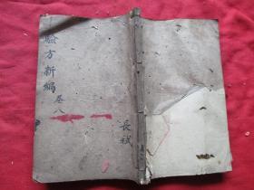 中医木刻本《验方新编》清,1厚册(卷15----16),品如图。