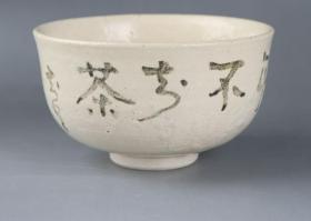 日本回流  茶碗 一件(尺寸12*4.5*6.5cm)HXTX217493