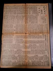 前人旧藏】胡适创办并主编的《大公报•文史周刊》中华民国三十五年十二月十八日的一大张报纸,抗战胜利后,最著名的学术刊物《文史周刊》。且有几十个当时的广告,呈现了当时的社会风貌。