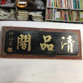 清品阁 胡林冀提字 木雕牌匾一块
