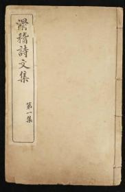 mk62《滑稽诗文集》第一集1册,内容为书牍类、奏议类诏令类、赞颂类,民国 机器纸  石印
