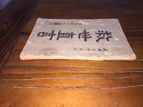 首见美术大师浙江王昌杰编撰《救世直言》原装1册完整,全书从38个方面阐述了救世之实言。