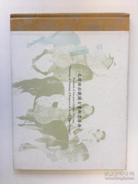 印刷精美:内有首日封,小全张各一枚,还有邮票两枚,并录古画及古地图7页《元世祖出猎图古画邮票专册(交通部邮政总局发行)》
