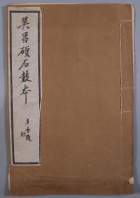 民国壬戌(1922)年 西泠印社珂罗版《吴昌硕石鼓本》线装一册(是书为大开本,珂罗版印制) HXTX381964