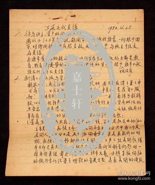 1952年手写 1、三反交代关系2、交代厂史3、三反运动中我的思想检查