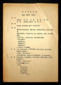 木兰替父从军(9页)
