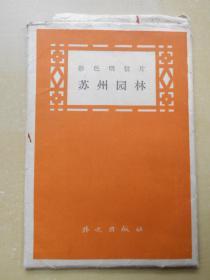 1959年【彩色明信片   苏州园林】(全14张),外文出版社二次印刷