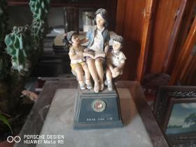 八十年代 东莞台商子弟学校制作敬赠 老师塑像 一个 高25厘米