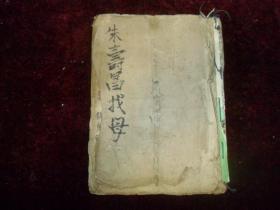 清代手抄本,寶卷小說《朱壽昌找母》,一冊全,綿紙。