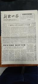 文革报-新梧州报-1966年11月24号 四版 第84期