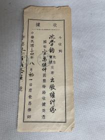 """民国34年上海唐世昌律师 收据一张。内容为""""著名留欧学者沈学钧先生交来出版权纠纷一万五千元""""等"""